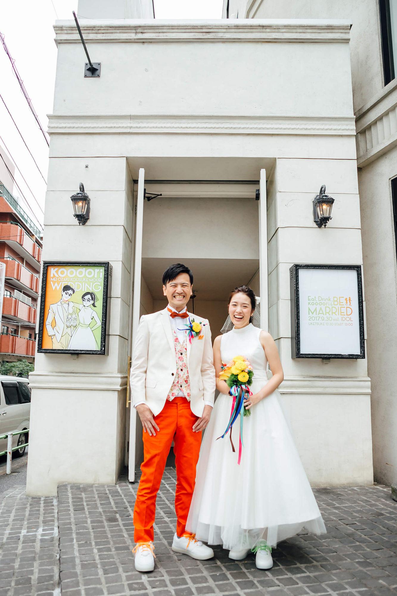 Koodori Wedding